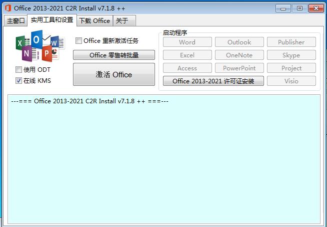 Office 2013-2019 C2R Install(office2013-2019卸载安装激活工具)截图1
