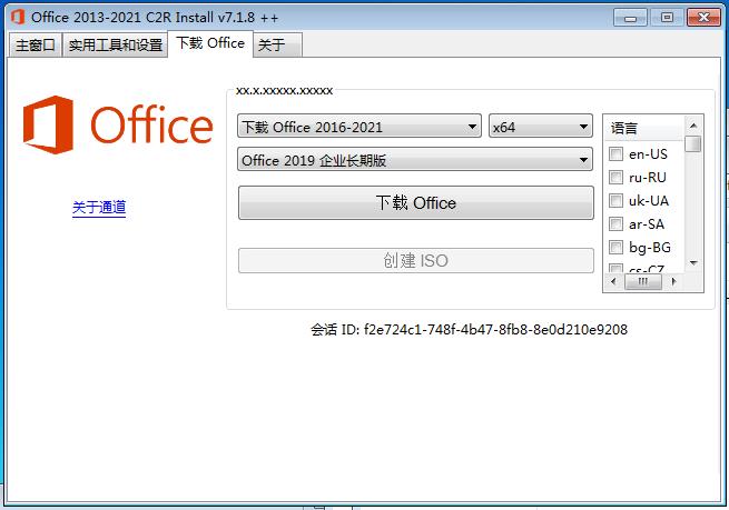 Office 2013-2019 C2R Install(office2013-2019卸载安装激活工具)截图2