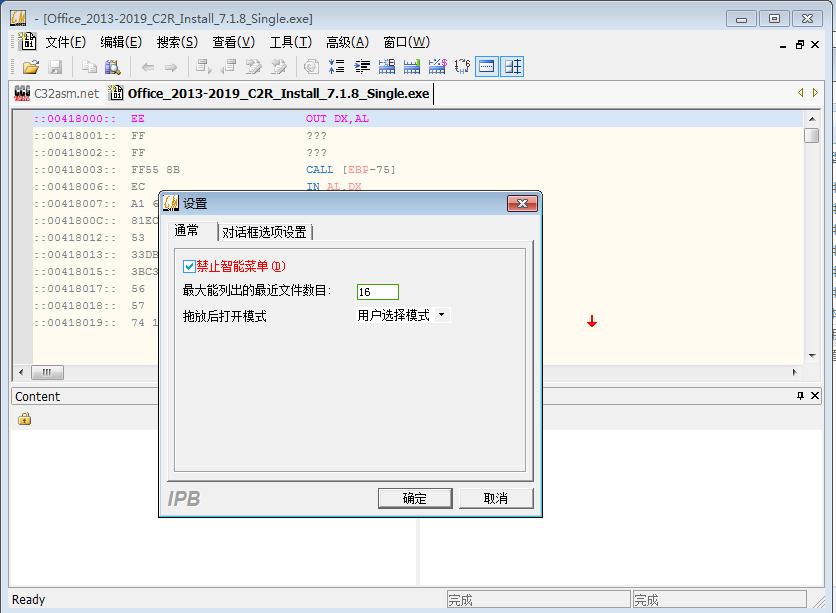 反汇编软件(C32Asm)截图3