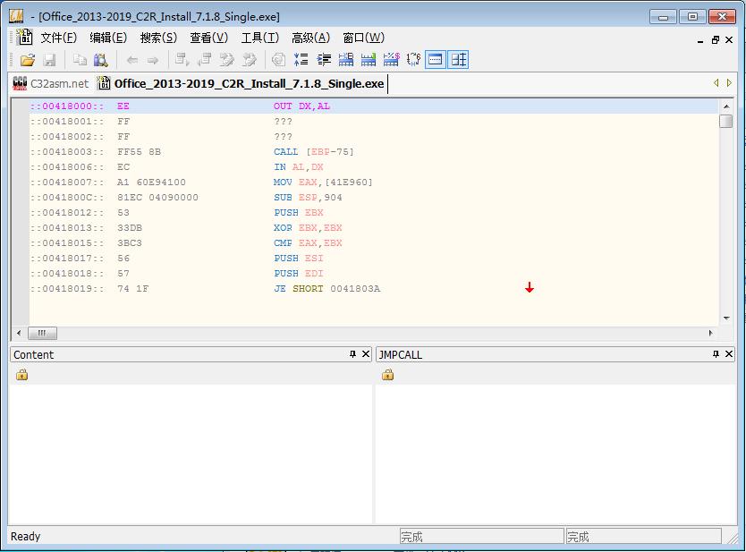 反汇编软件(C32Asm)截图4