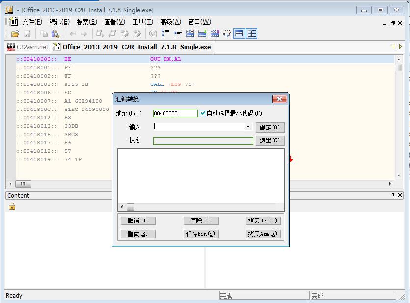 反汇编软件(C32Asm)截图2