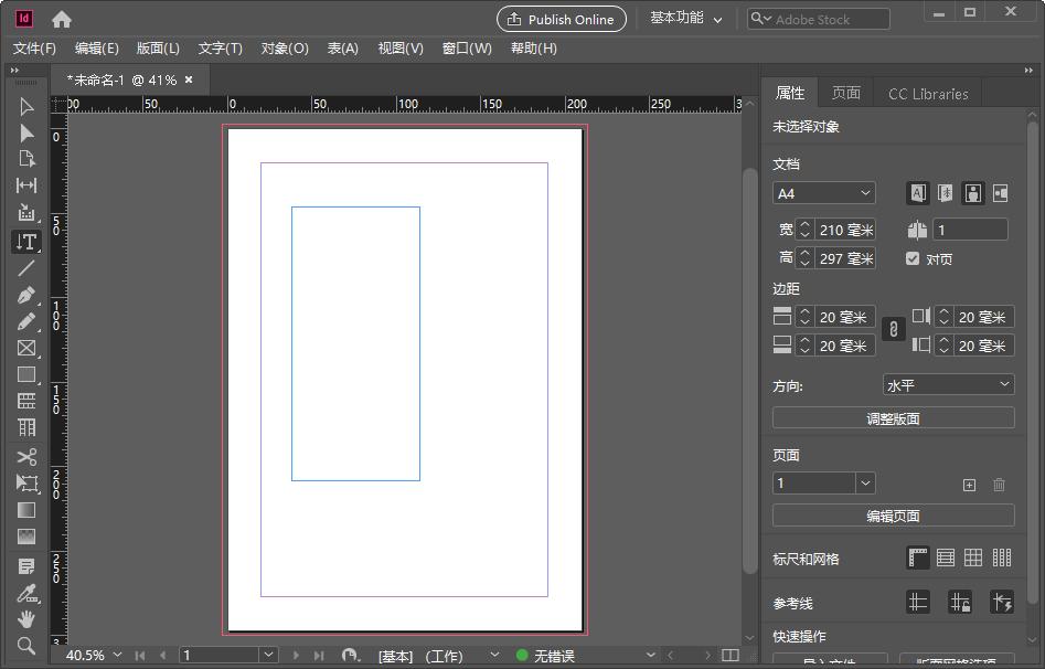 Adobe InDesign 2020破解版截图0