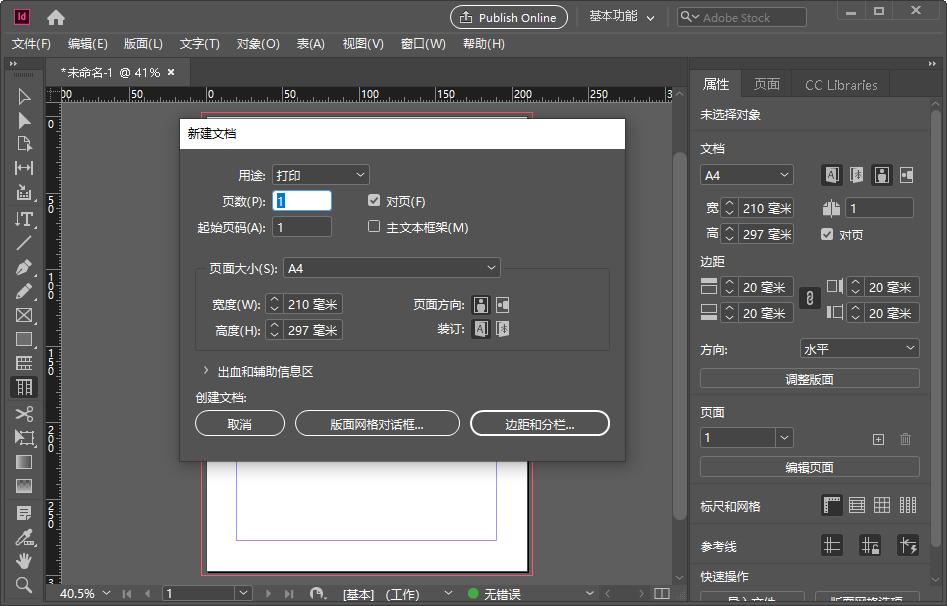 Adobe InDesign 2020破解版截图2