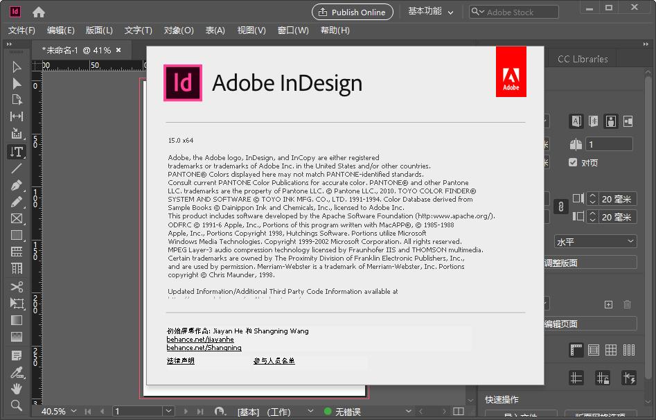 Adobe InDesign 2020破解版截图1