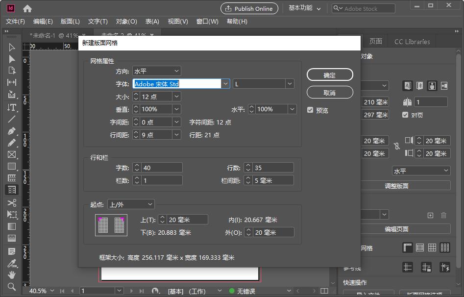 Adobe InDesign 2020破解版截图3