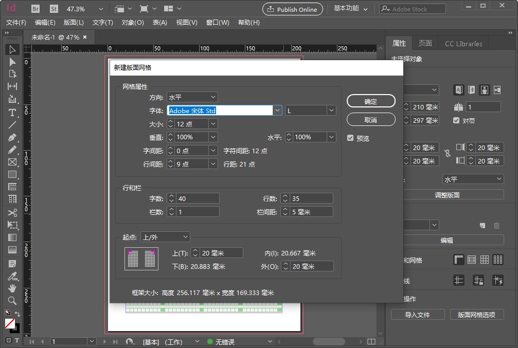 Adobe InDesign CC 2019简体中文版截图0