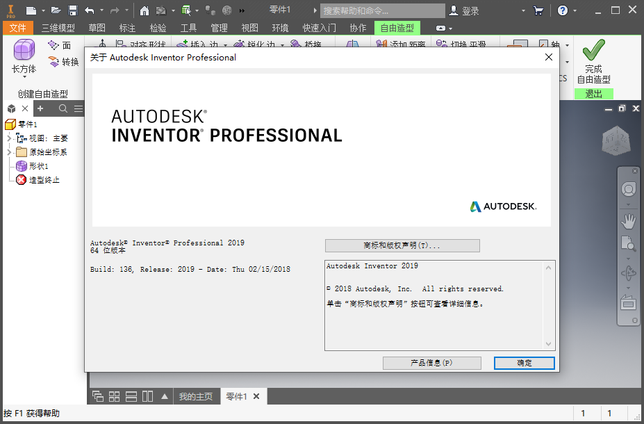 Autodesk Inventor Professional 2019破解版截图0