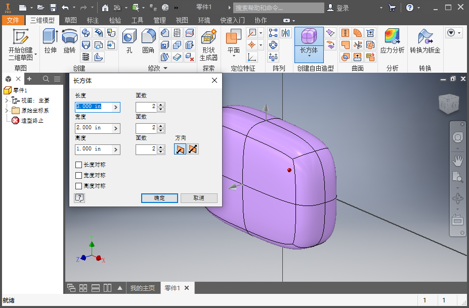Autodesk Inventor Professional 2019破解版截图1