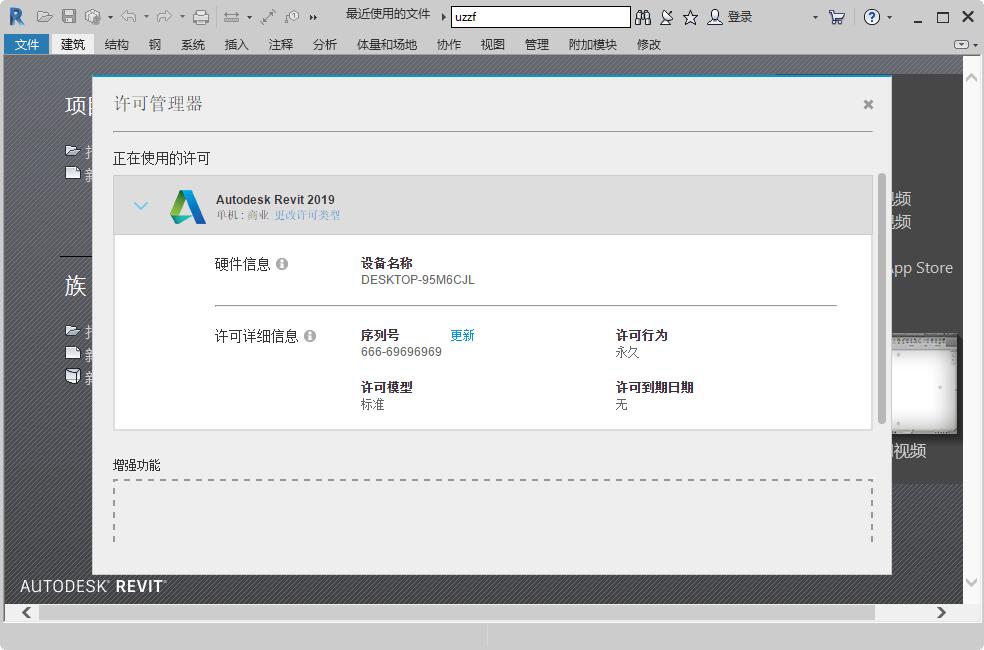 Autodesk Revit 2019简体中文版截图2