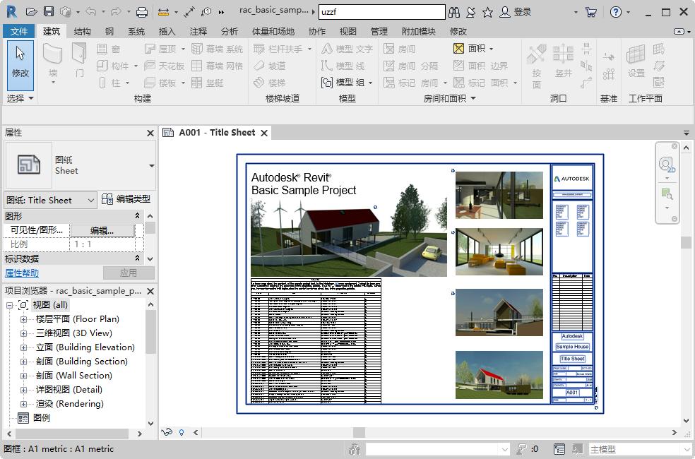Autodesk Revit 2019简体中文版截图3