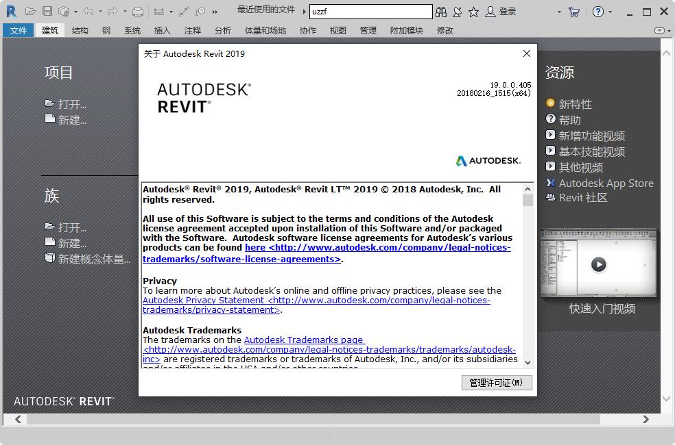 Autodesk Revit 2019简体中文版截图1