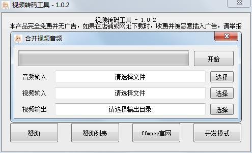 ffmpeg视频转码工具截图1