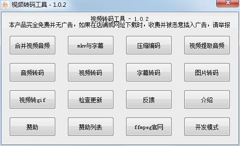 ffmpeg视频转码工具截图0