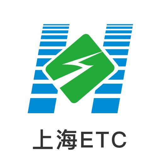 上海etc官方版
