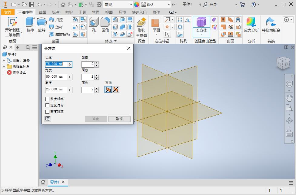 Autodesk Inventor Professional 2020破解版截图2