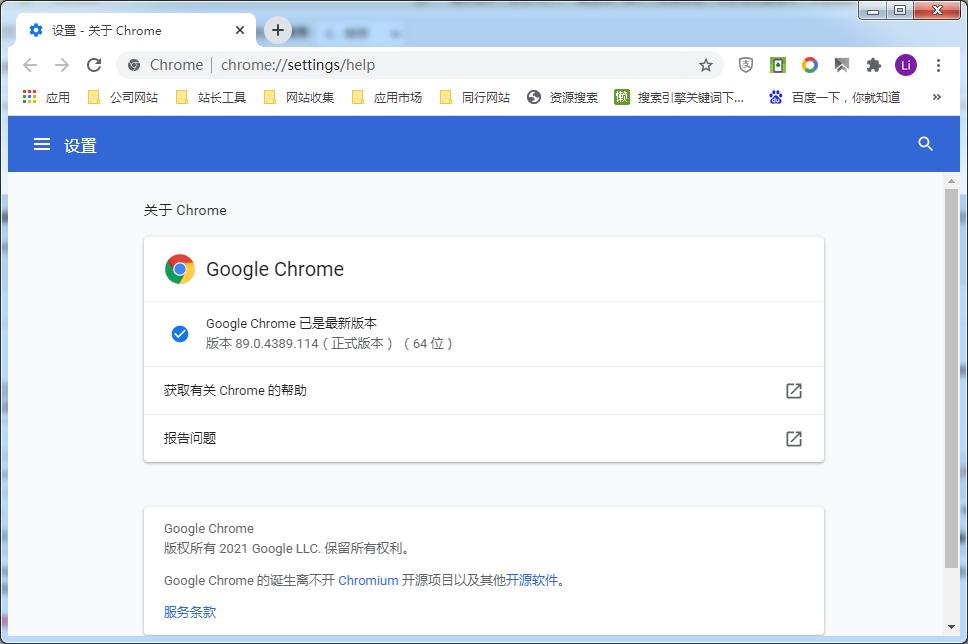 chrome浏览器电脑版安装包截图3