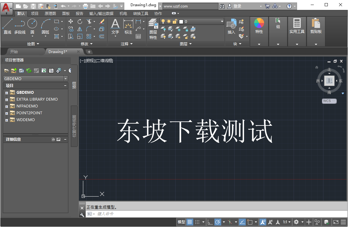 AutoCAD Electrical 2019破解版截图0