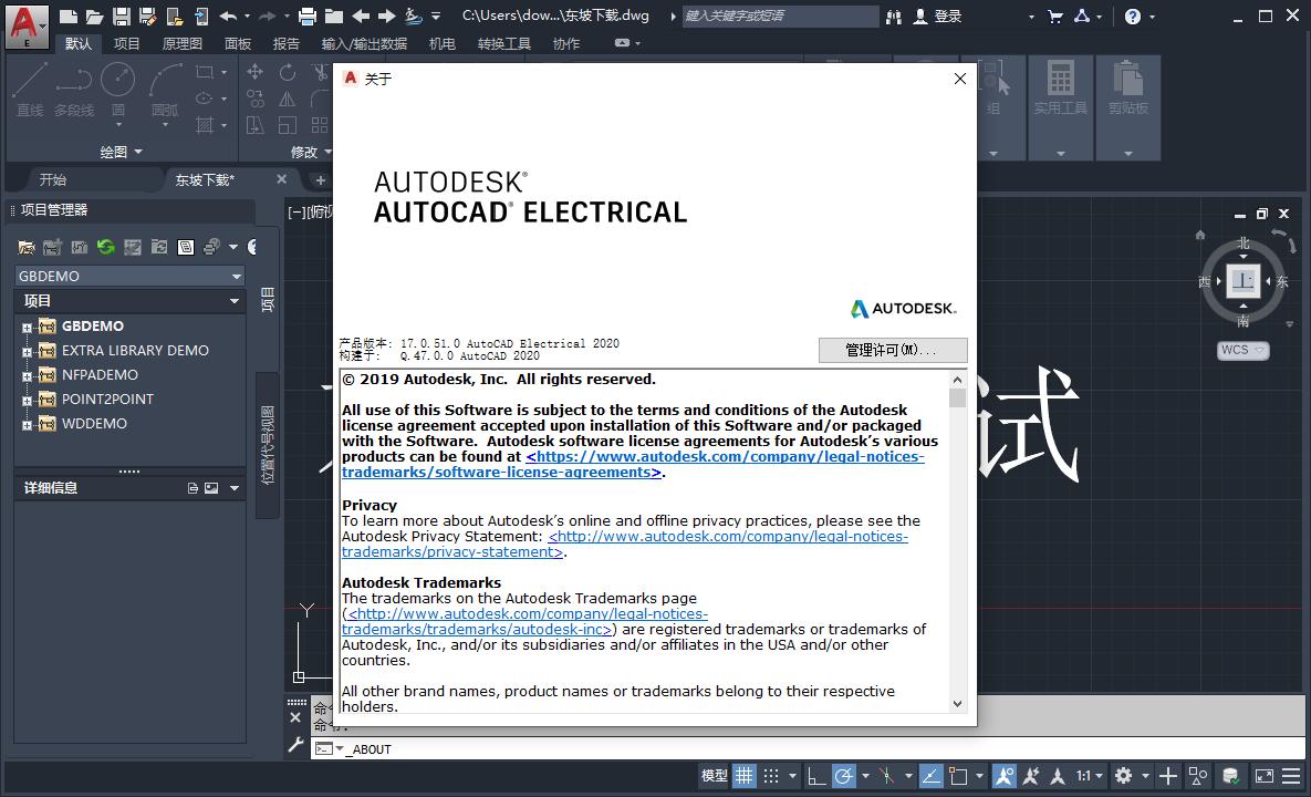 AutoCAD Electrical 2020破解版截图1