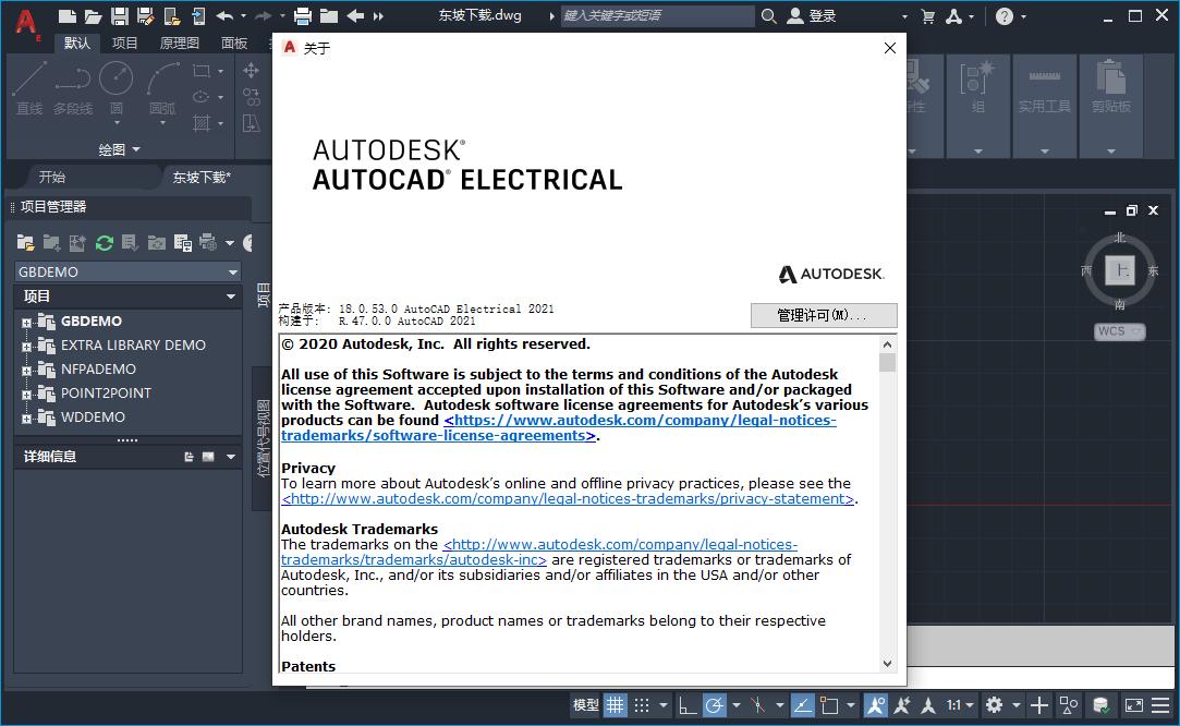 AutoCAD Electrical 2021破解版截图2