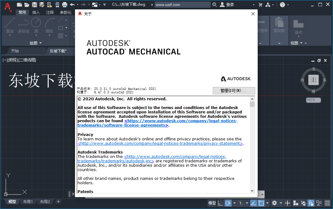 AutoCAD Mechanical 2021破解版截图2