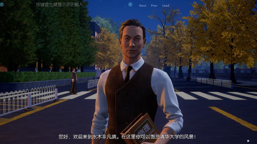 清华大学水木非凡境截图