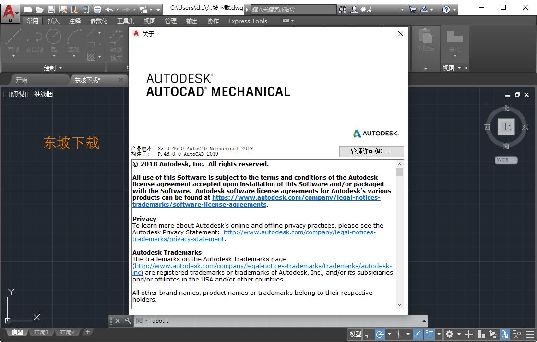 AutoCAD Mechanical 2019破解版截图3