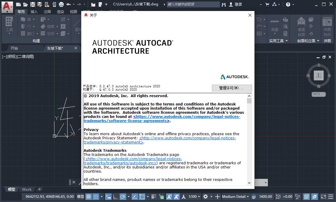 AutoCAD Architecture 2020破解版截图1