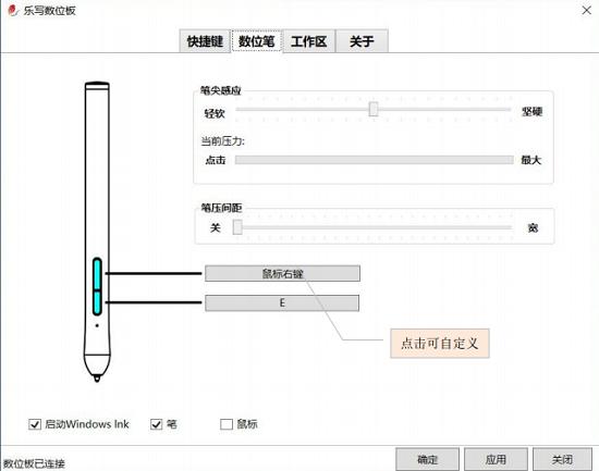 乐写数位板驱动安装程序截图1