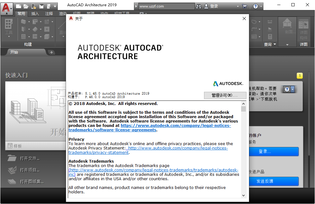 AutoCAD Architecture 2019破解版截图1