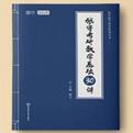 2022张宇考研数学基础30讲+基础300题pdf免费下载