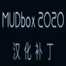 mudbox2020汉化补丁免费下载