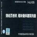 新07j713电子版图集-新07j713电子版图集pdf免费下载-28下载