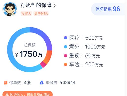 保险查查app