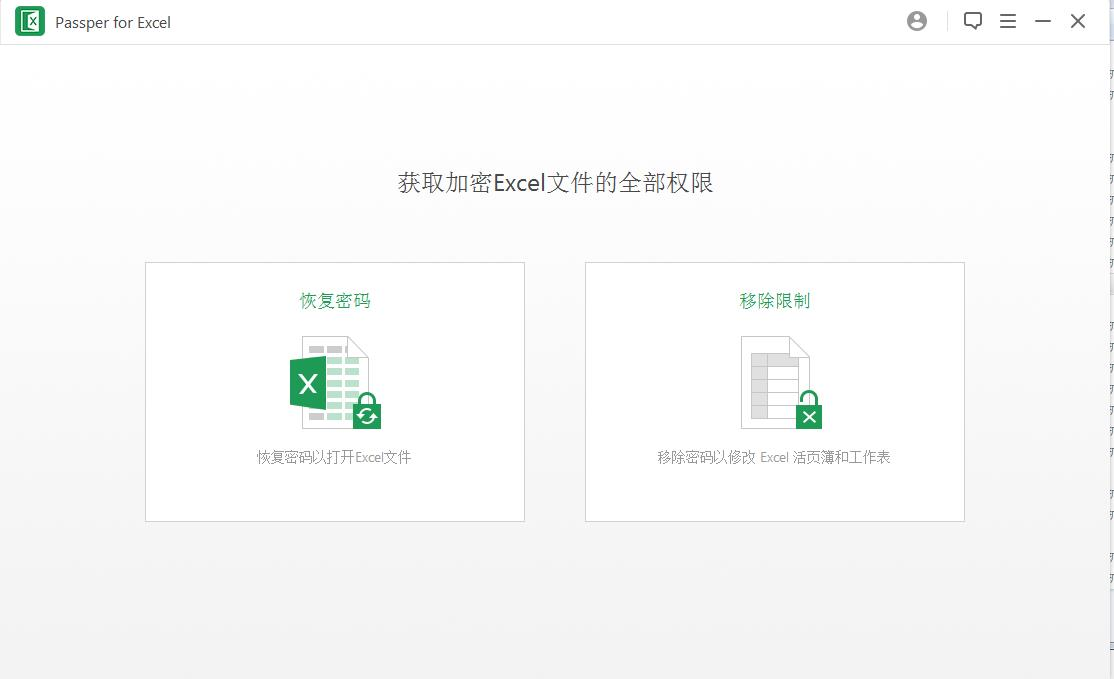 Passper for Excel(excel密码移除工具)