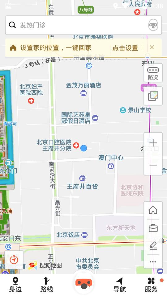 搜狗地图app截图