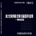 19k413图集pdf高清版