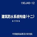 19cj40-12建筑防水系统构造图集pdf免费下载