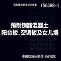 15g368-1图集