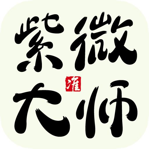 紫微大师星座大全app