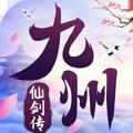 九州仙剑传公益服ios新区1.0苹果版