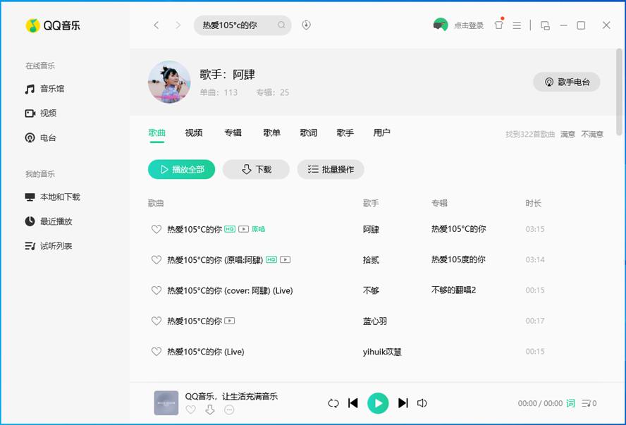 QQ音乐2021电脑版截图3