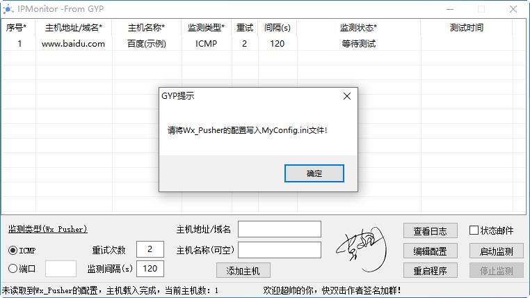 IP�O�y微信提醒工具(IPMonitor)截�D1