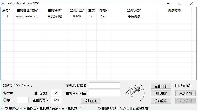 IP�O�y微信提醒工具(IPMonitor)截�D0