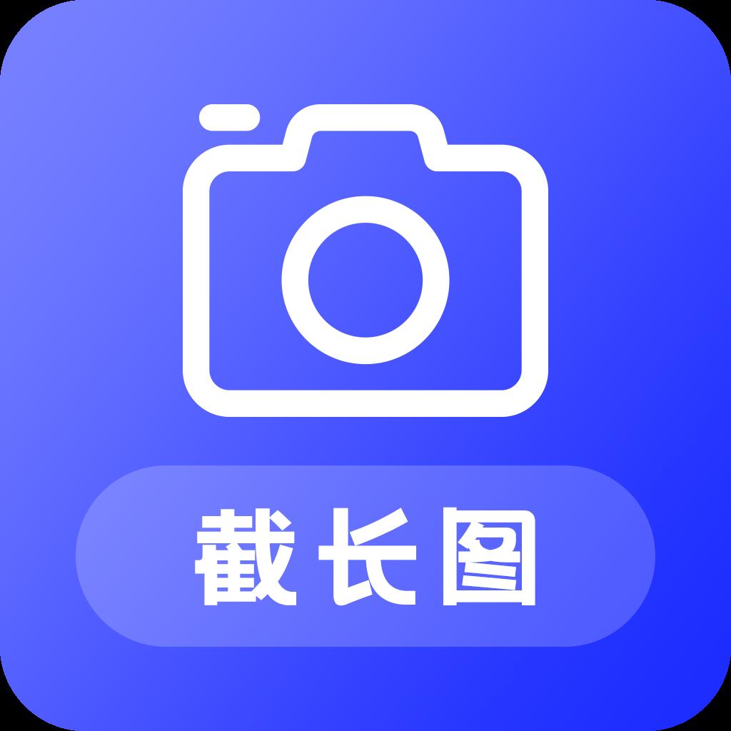 截�L�D助手app