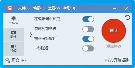snagit2020中文版截�D0