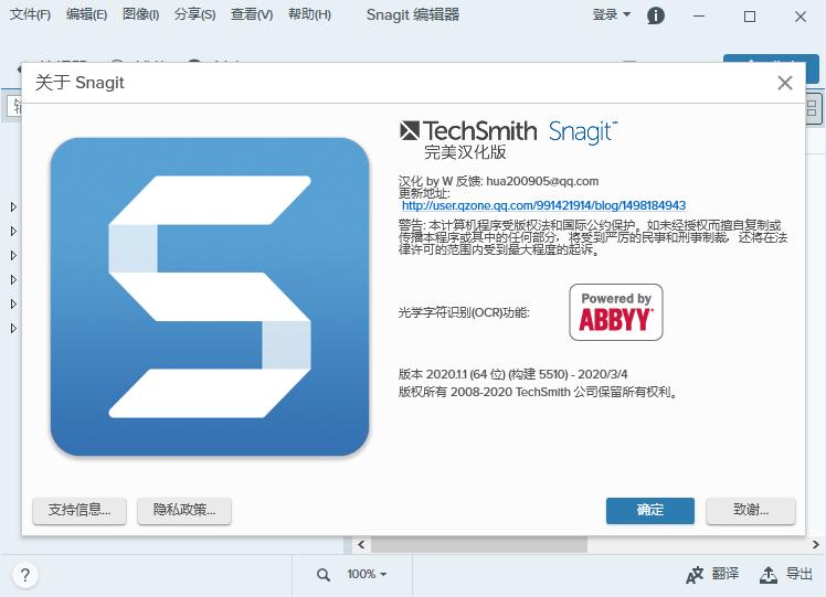 snagit2020中文版截�D1