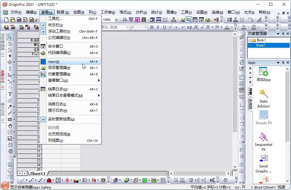 OriginPro 2021中文版截�D3