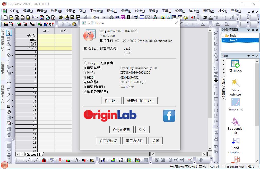 OriginPro 2021中文版截�D1