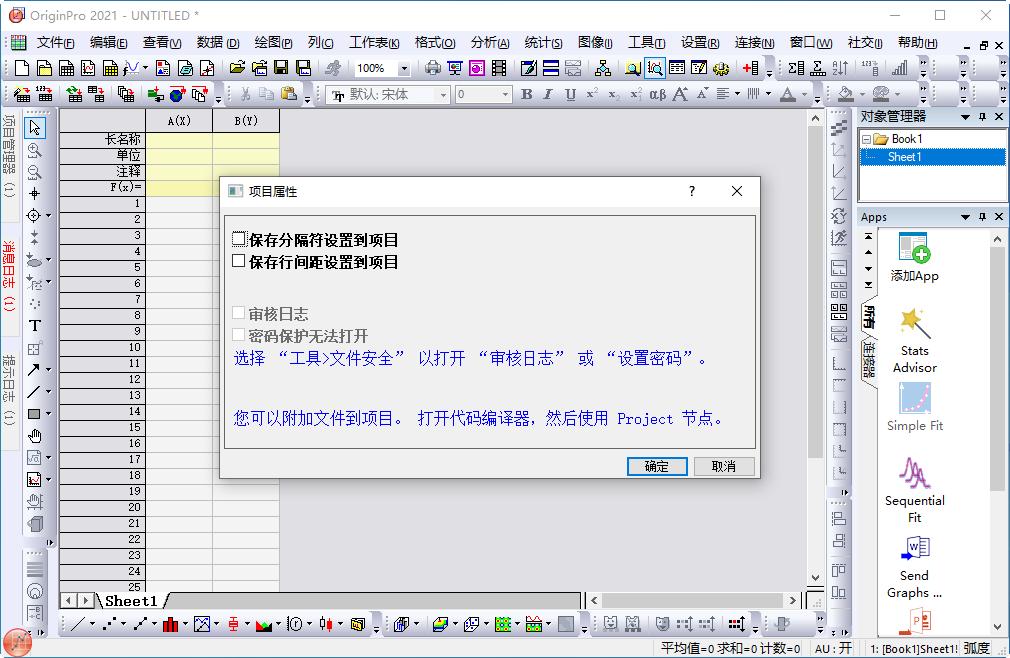 OriginPro 2021中文版截�D2