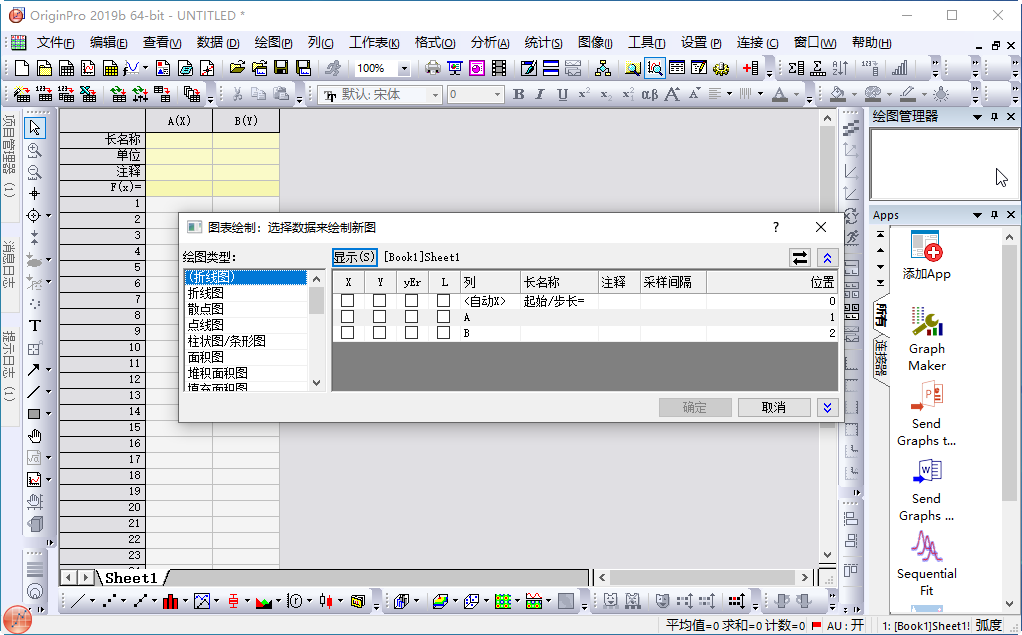 OriginPro 2019b��w中文版截�D3